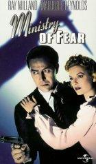Ministerium der Angst - Plakat zum Film