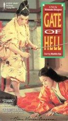 Das Höllentor - Plakat zum Film
