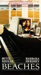 Freundinnen - Plakat zum Film