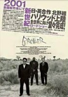 Brother - Plakat zum Film
