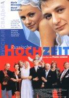 Russische Hochzeit - Plakat zum Film