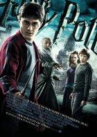 Harry Potter und der Halbblutprinz - Plakat zum Film