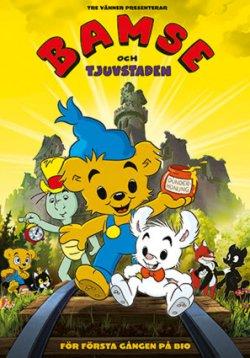 Bamse - Der liebste und stärkste Bär der Welt - Plakat zum Film