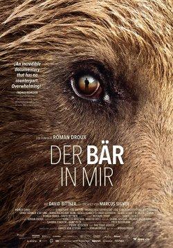 Der Bär in mir - Plakat zum Film